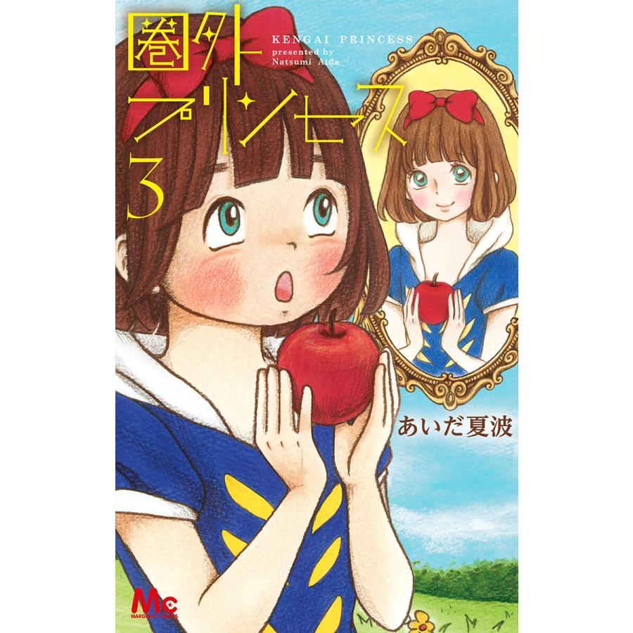 圏外プリンセス (3) 電子書籍版 / あいだ夏波|ebookjapan