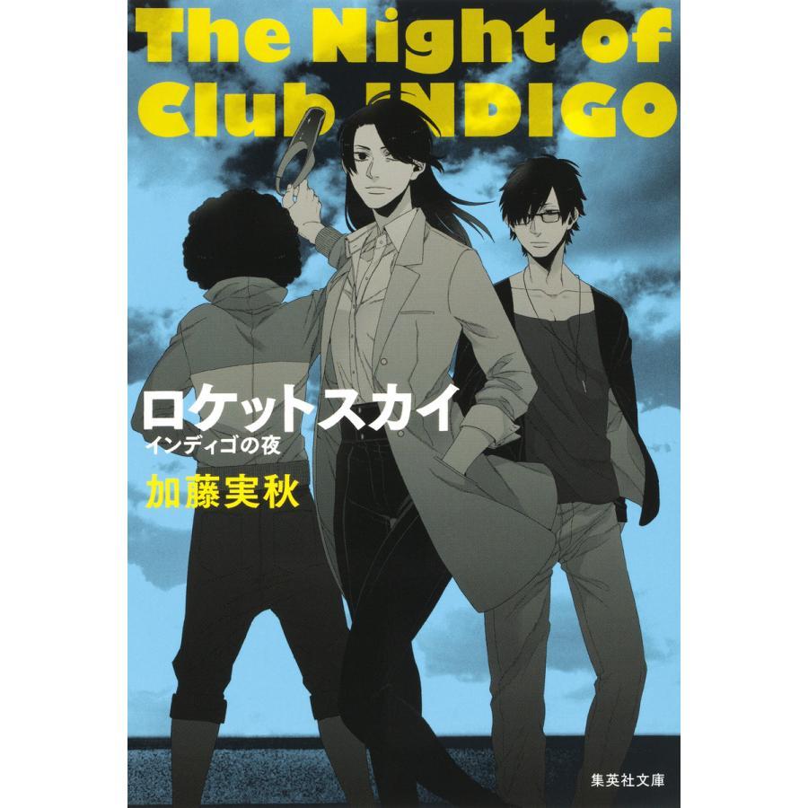 ロケットスカイ インディゴの夜 電子書籍版 / 加藤実秋 ebookjapan