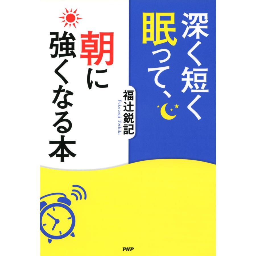 深く短く眠って、朝に強くなる本 電子書籍版 / 著:福辻鋭記|ebookjapan