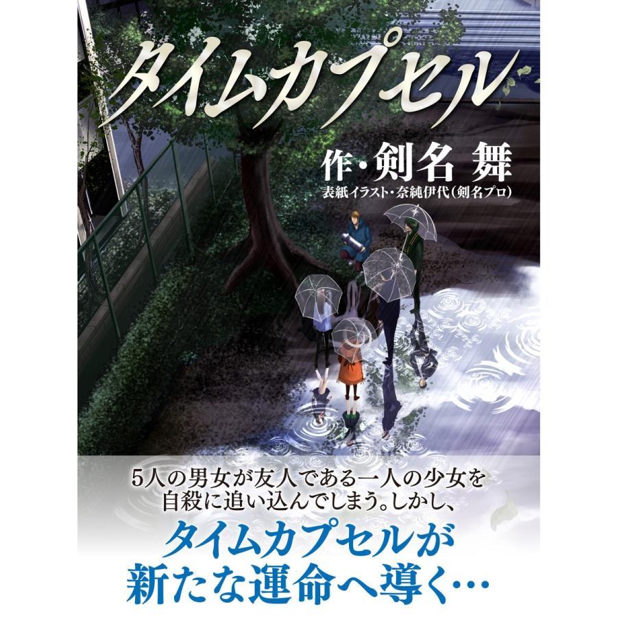 タイムカプセル 電子書籍版 / 剣名舞 ebookjapan