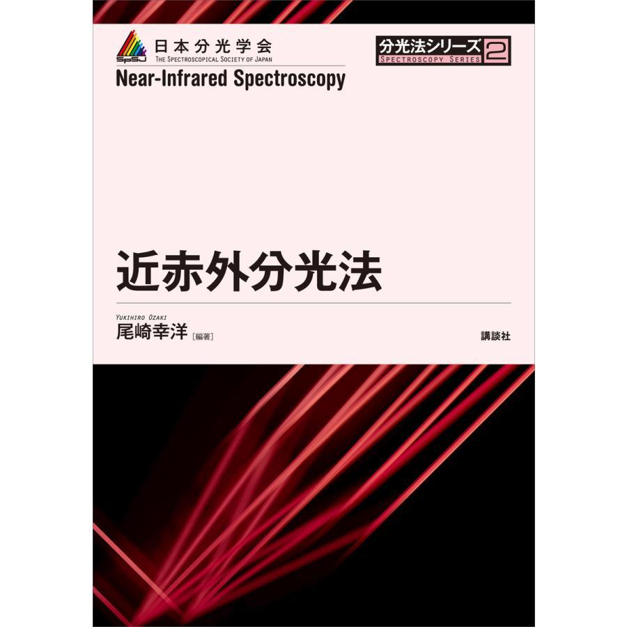 近赤外分光法 電子書籍版 / 尾崎幸洋|ebookjapan