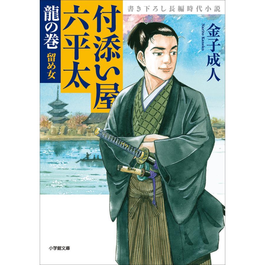 付添い屋・六平太 龍の巻 留め女 電子書籍版 / 金子成人|ebookjapan