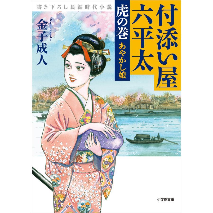付添い屋・六平太 虎の巻 あやかし娘 電子書籍版 / 金子成人|ebookjapan