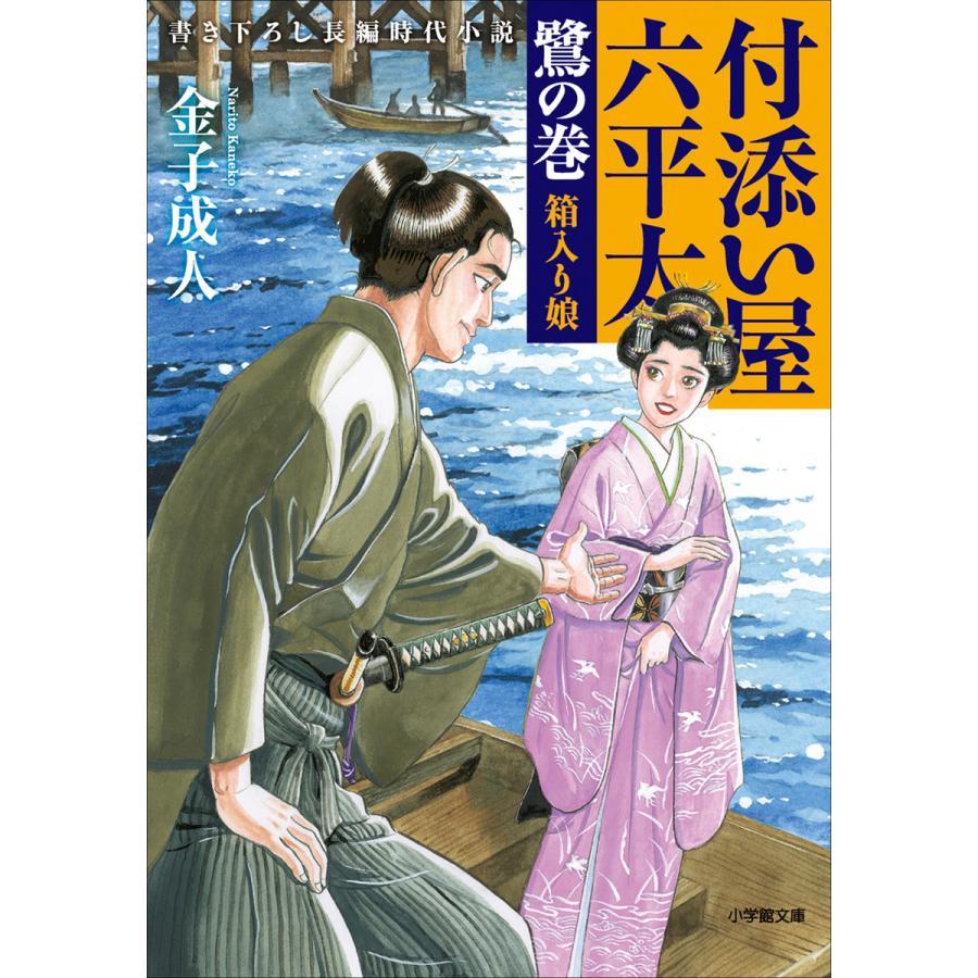 付添い屋・六平太 鷺の巻 箱入り娘 電子書籍版 / 金子成人|ebookjapan