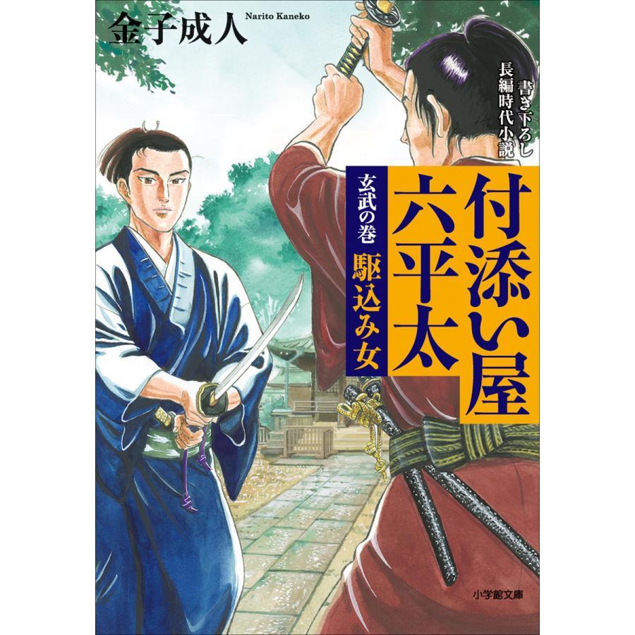 付添い屋・六平太 玄武の巻 駆込み女 電子書籍版 / 金子成人|ebookjapan