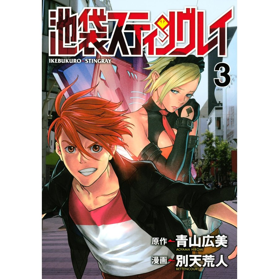 池袋スティングレイ (3) 電子書籍版 / 原作:青山広美 漫画:別天荒人|ebookjapan