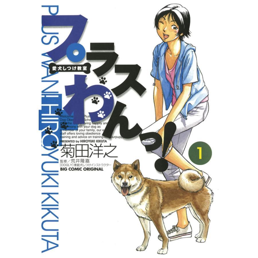 【初回50%OFFクーポン】愛犬しつけ教室 プラスわんっ! (1) 電子書籍版|ebookjapan