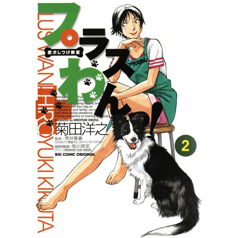【初回50%OFFクーポン】愛犬しつけ教室 プラスわんっ! (2) 電子書籍版 ebookjapan