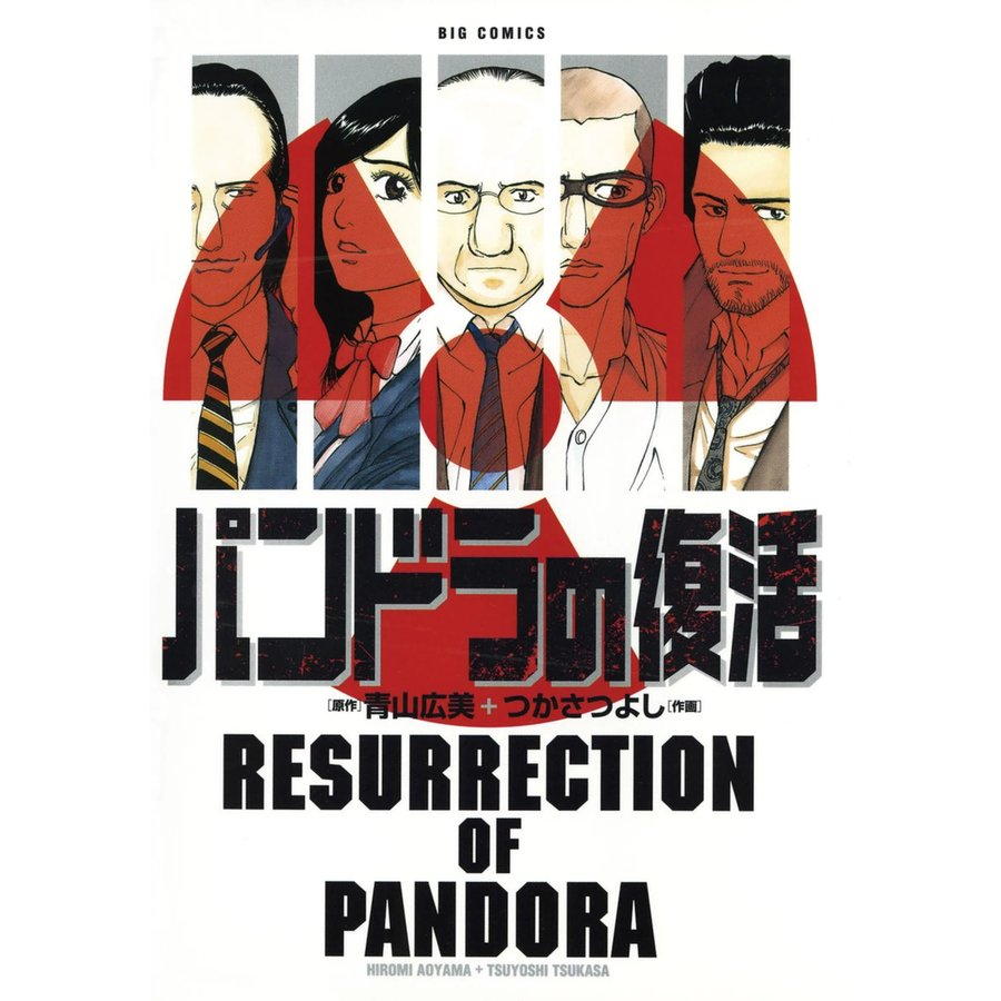 パンドラの復活 電子書籍版 / 原作:青山広美 作画:つかさつよし|ebookjapan