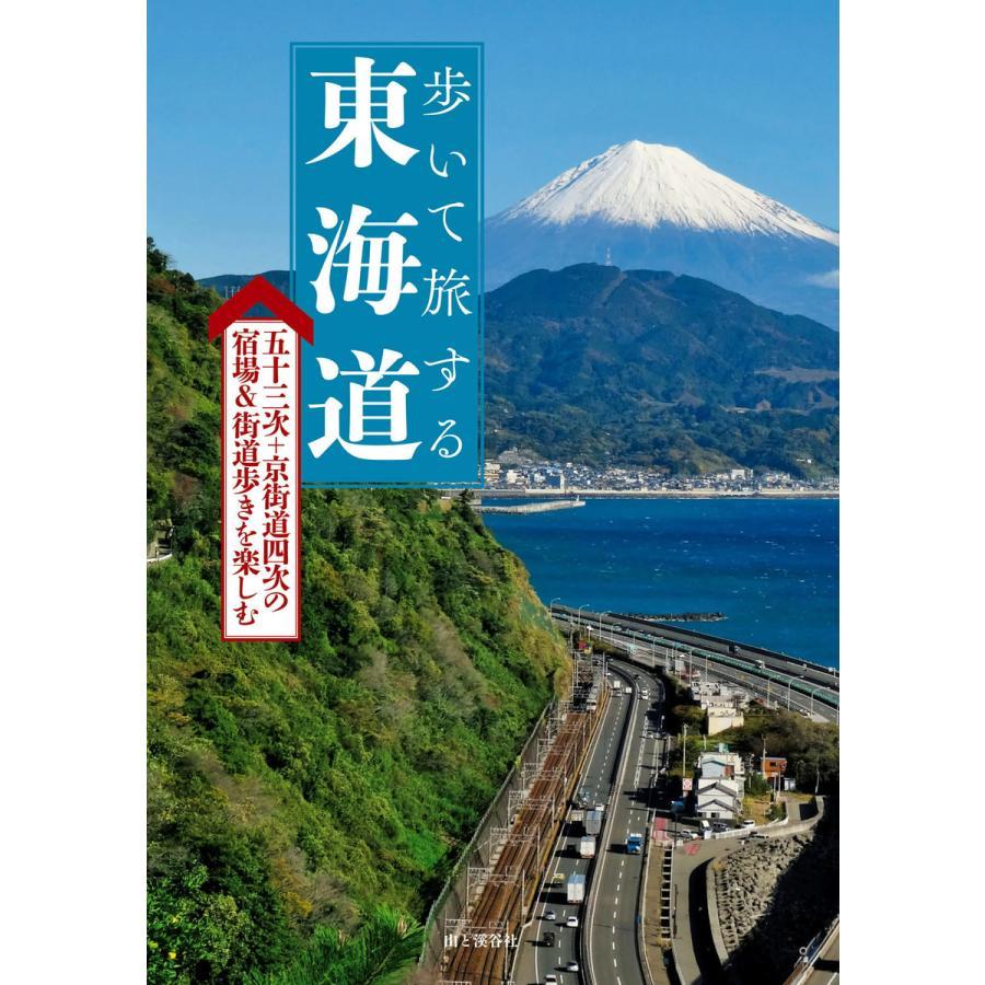 大好評です 初回50%OFFクーポン 歩いて旅する 通常便なら送料無料 東海道 パブリッシング 編集:ウエスト 電子書籍版