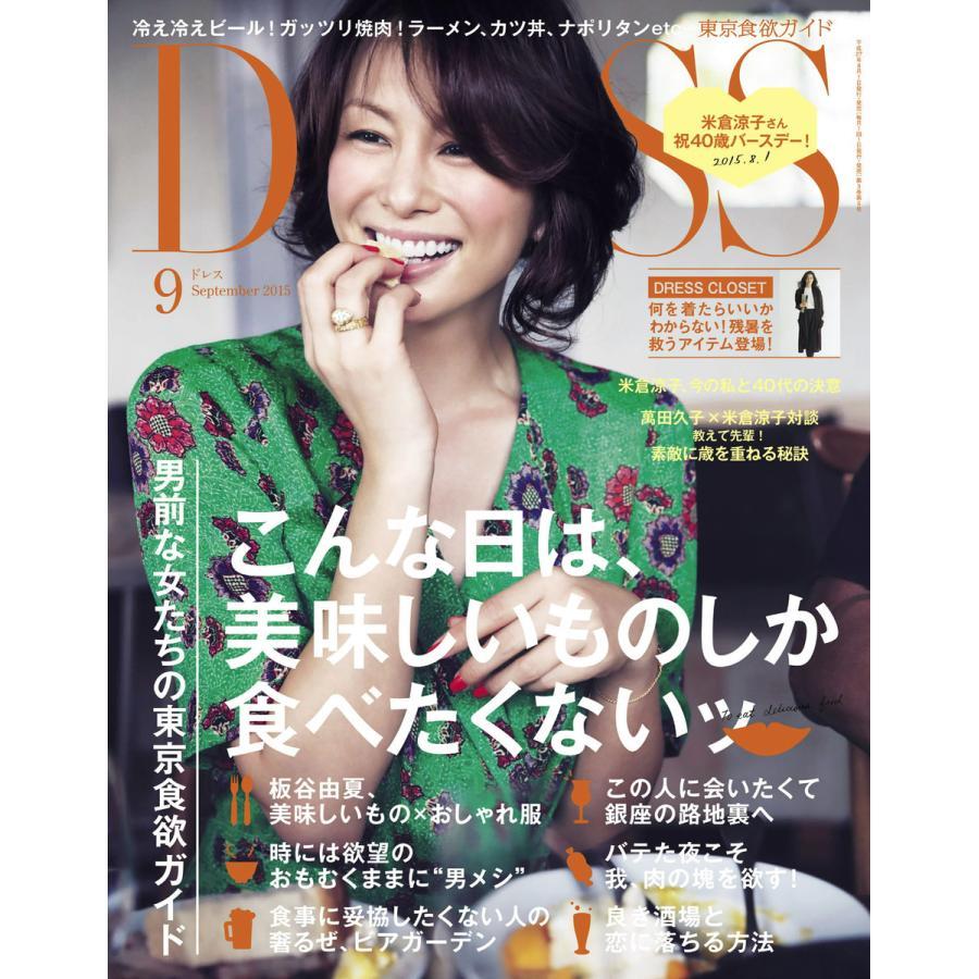 DRESS 2015年9月号 電子書籍版 / DRESS編集部|ebookjapan