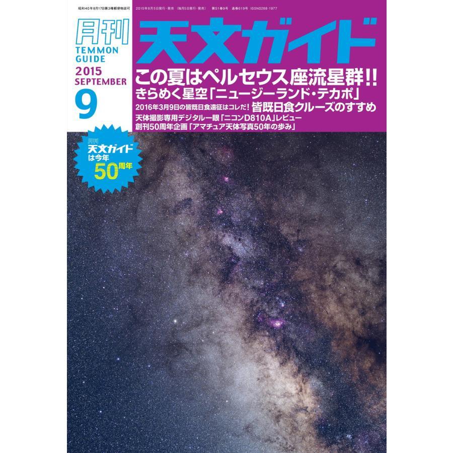 初回50%OFFクーポン 天文ガイド 海外 2015年9月号 通販 激安◆ 天文ガイド編集部 電子書籍版