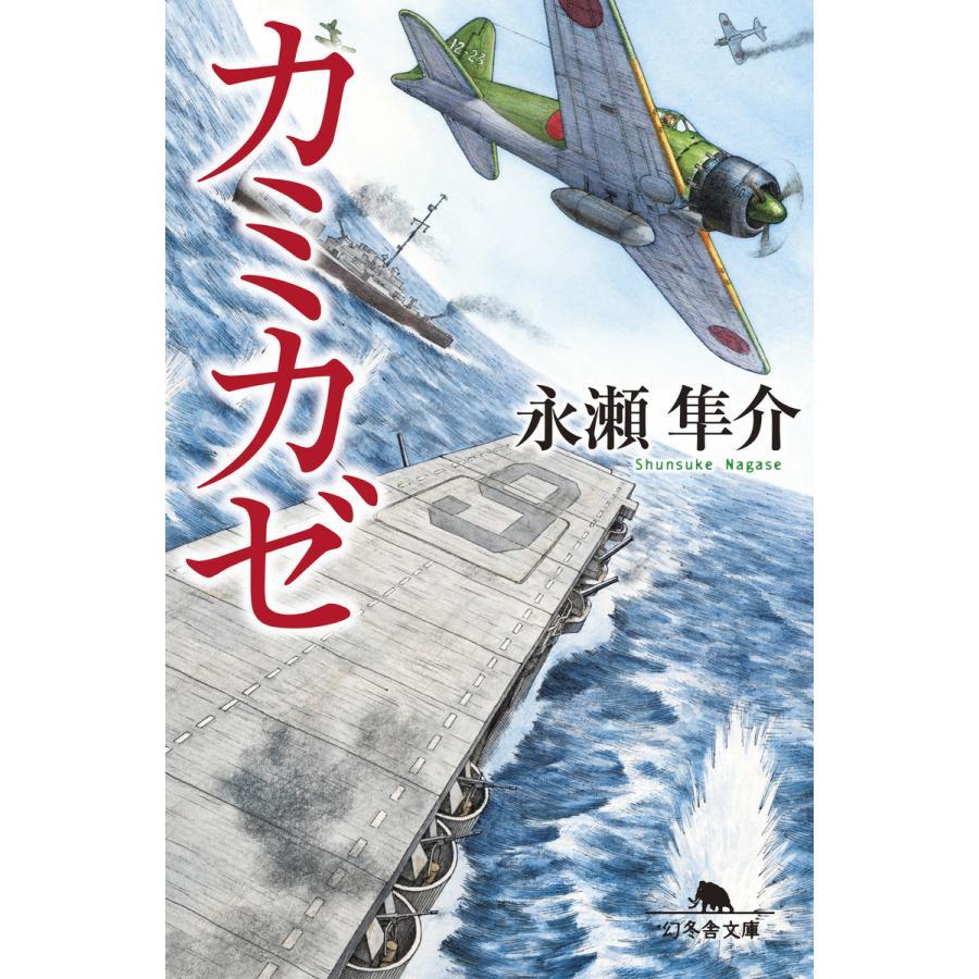 カミカゼ 電子書籍版 / 著:永瀬隼介|ebookjapan