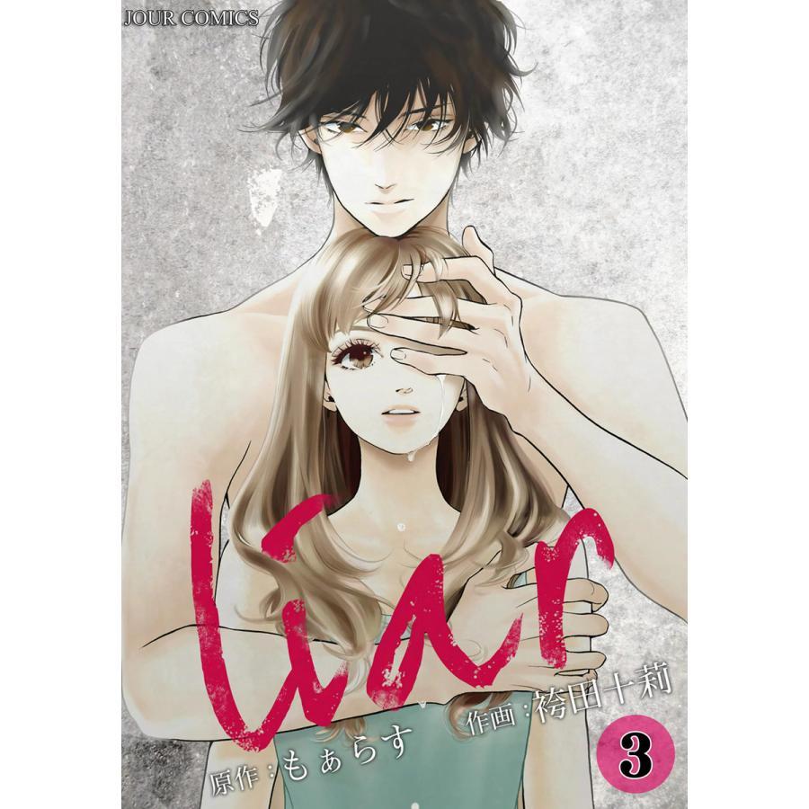 liar (3) 電子書籍版 / 作画:袴田十莉 原作:もぁらす|ebookjapan
