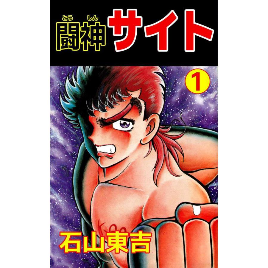 闘神サイト (1) 電子書籍版 / 石山東吉|ebookjapan