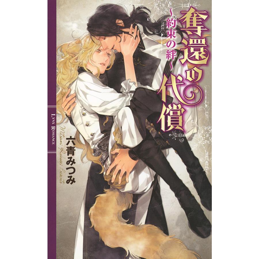 奪還の代償 電子書籍版 / 六青みつみ/葛西リカコ ebookjapan