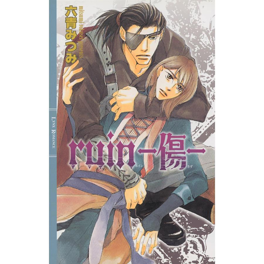 ruin―傷― 電子書籍版 / 六青みつみ/金ひかる|ebookjapan
