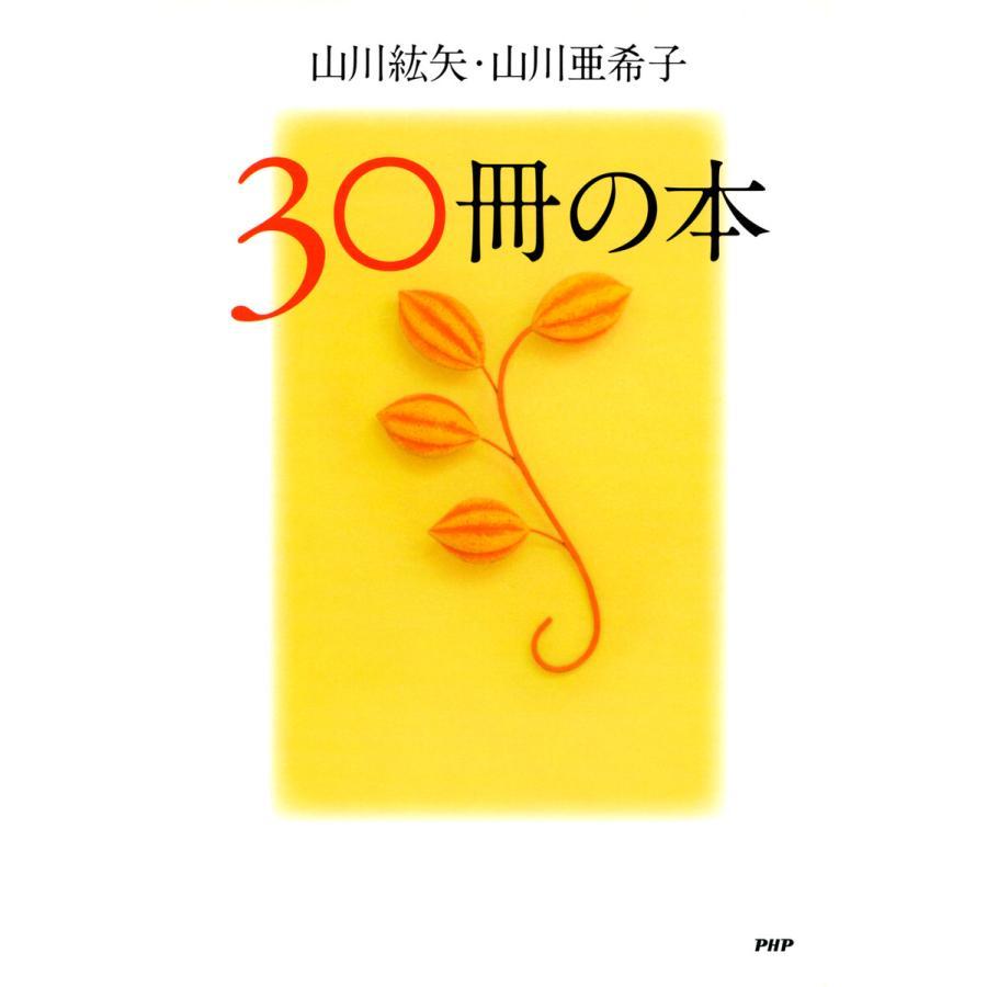 30冊の本 電子書籍版 / 著:山川紘矢 著:山川亜希子|ebookjapan