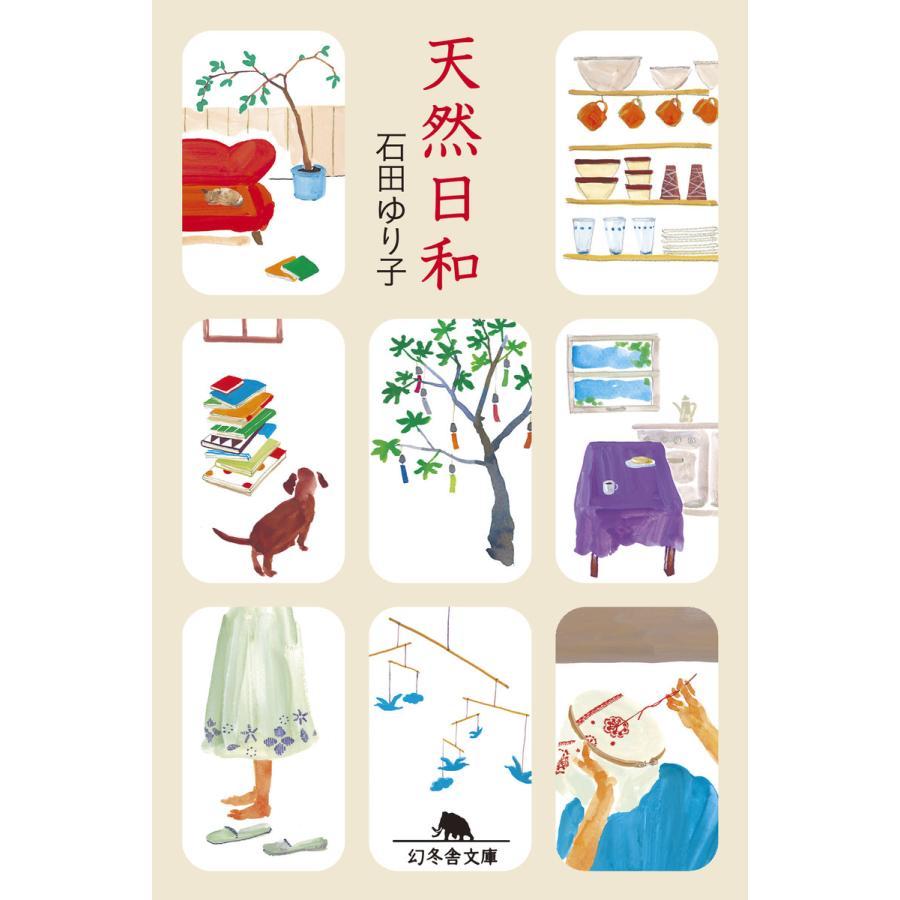 天然日和 電子書籍版 / 著:石田ゆり子 ebookjapan