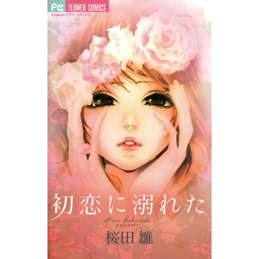 初恋に溺れた 電子書籍版 / 桜田雛 ebookjapan