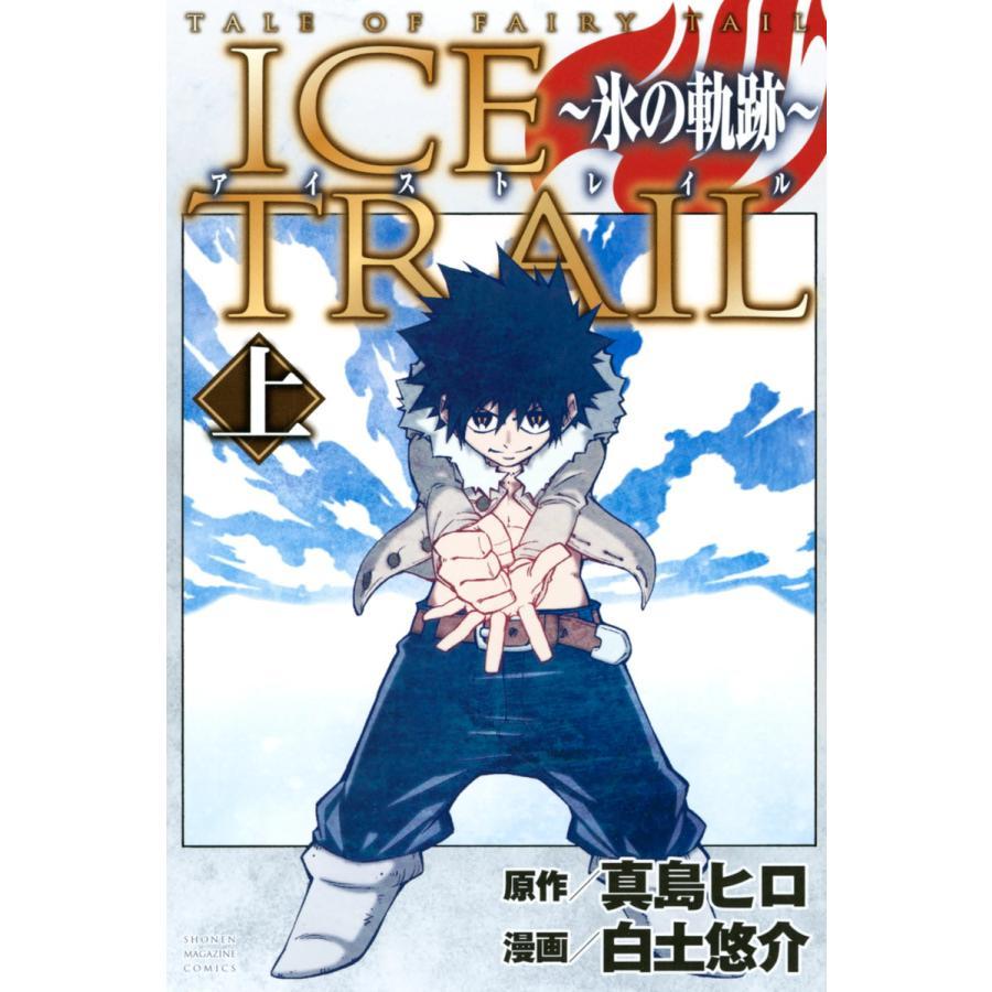 【初回50%OFFクーポン】TALE OF FAIRY TAIL ICE TRAIL 〜氷の軌跡〜 (上) 電子書籍版 ebookjapan