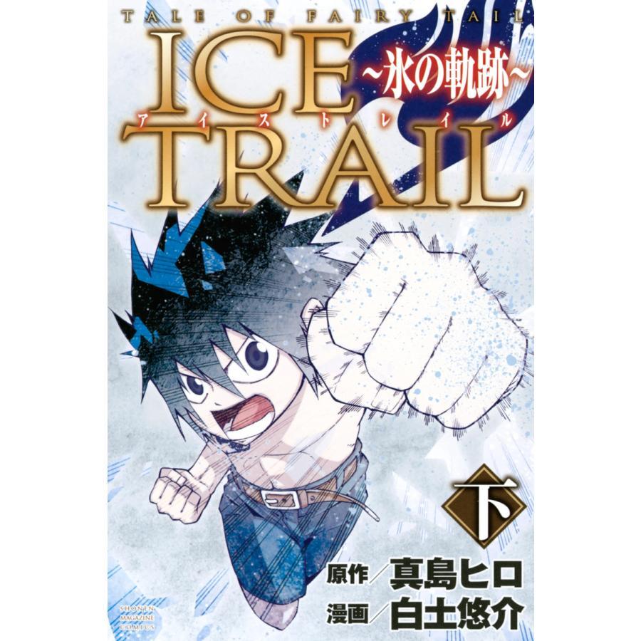 【初回50%OFFクーポン】TALE OF FAIRY TAIL ICE TRAIL 〜氷の軌跡〜 (下) 電子書籍版 ebookjapan
