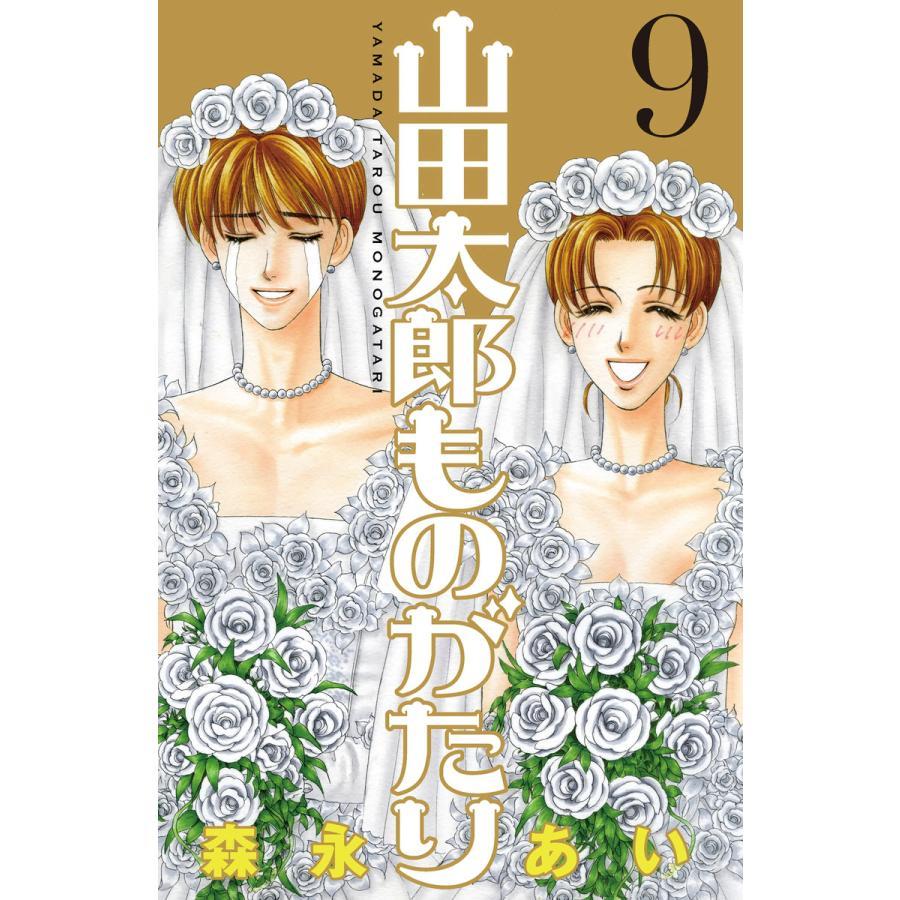 山田太郎ものがたり (9) 電子書籍版 / 森永あい ebookjapan