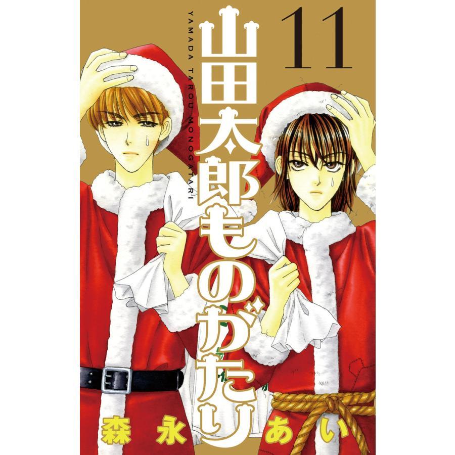 山田太郎ものがたり (11) 電子書籍版 / 森永あい|ebookjapan