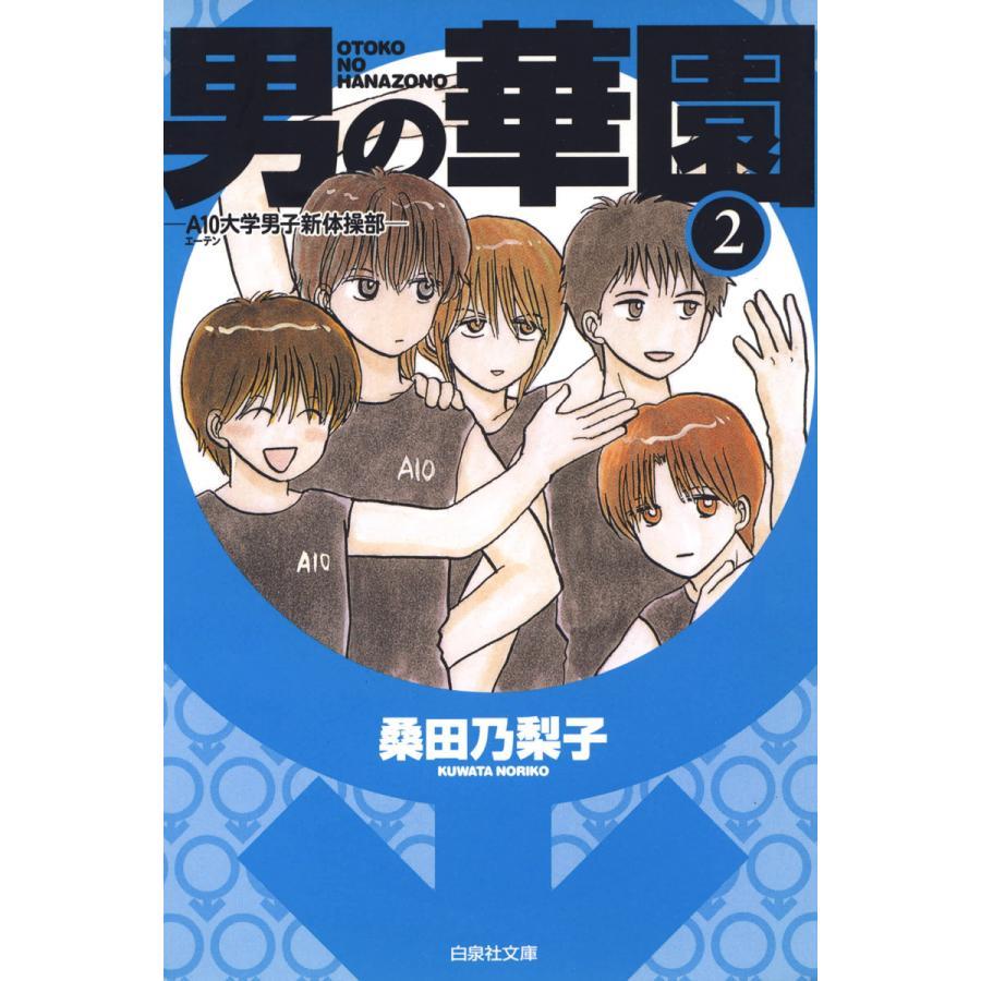 【初回50%OFFクーポン】男の華園 (2) 電子書籍版 / 桑田乃梨子|ebookjapan