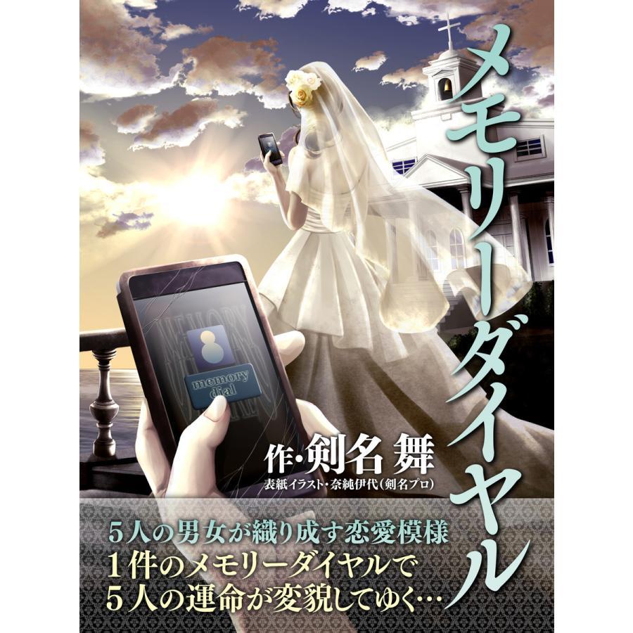 メモリーダイヤル 電子書籍版 / 剣名舞 ebookjapan