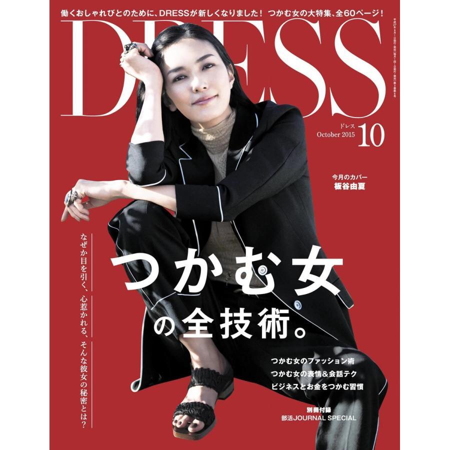 DRESS 2015年10月号 電子書籍版 / DRESS編集部|ebookjapan