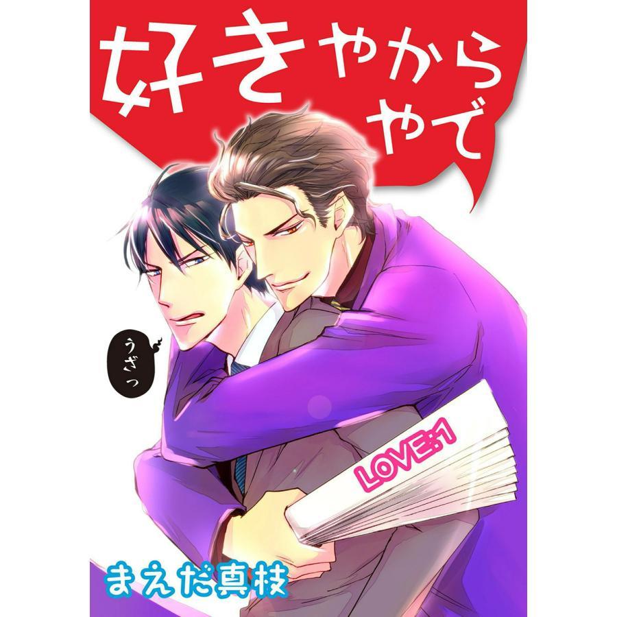 好きやからやで LOVE:1 電子書籍版 / まえだ真枝 ebookjapan