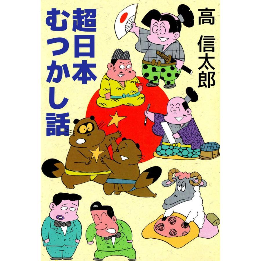 超日本むつかし話 電子書籍版 / 高信太郎|ebookjapan