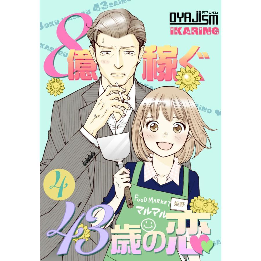 8億稼ぐ43歳の恋 (4) 電子書籍版 / IKARING|ebookjapan
