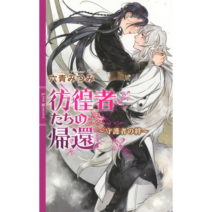 彷徨者たちの帰還 電子書籍版 / 六青みつみ/葛西リカコ|ebookjapan