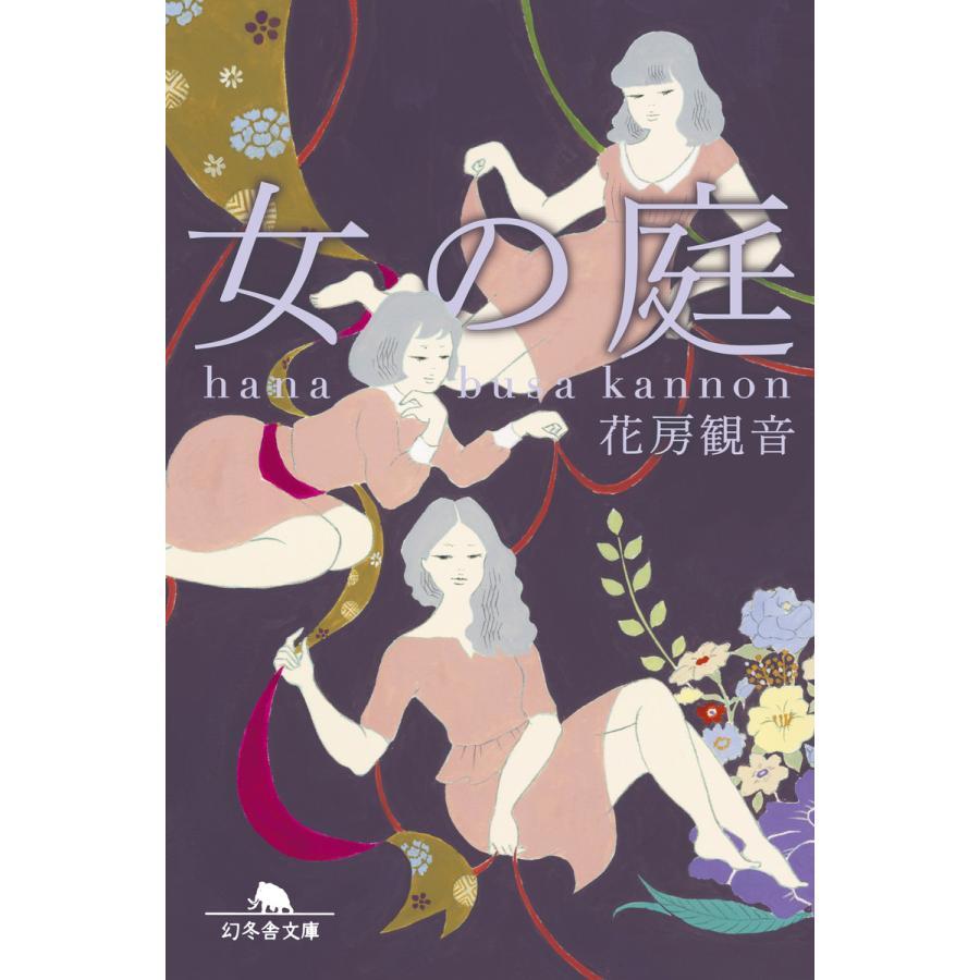 女の庭 電子書籍版 / 著:花房観音|ebookjapan