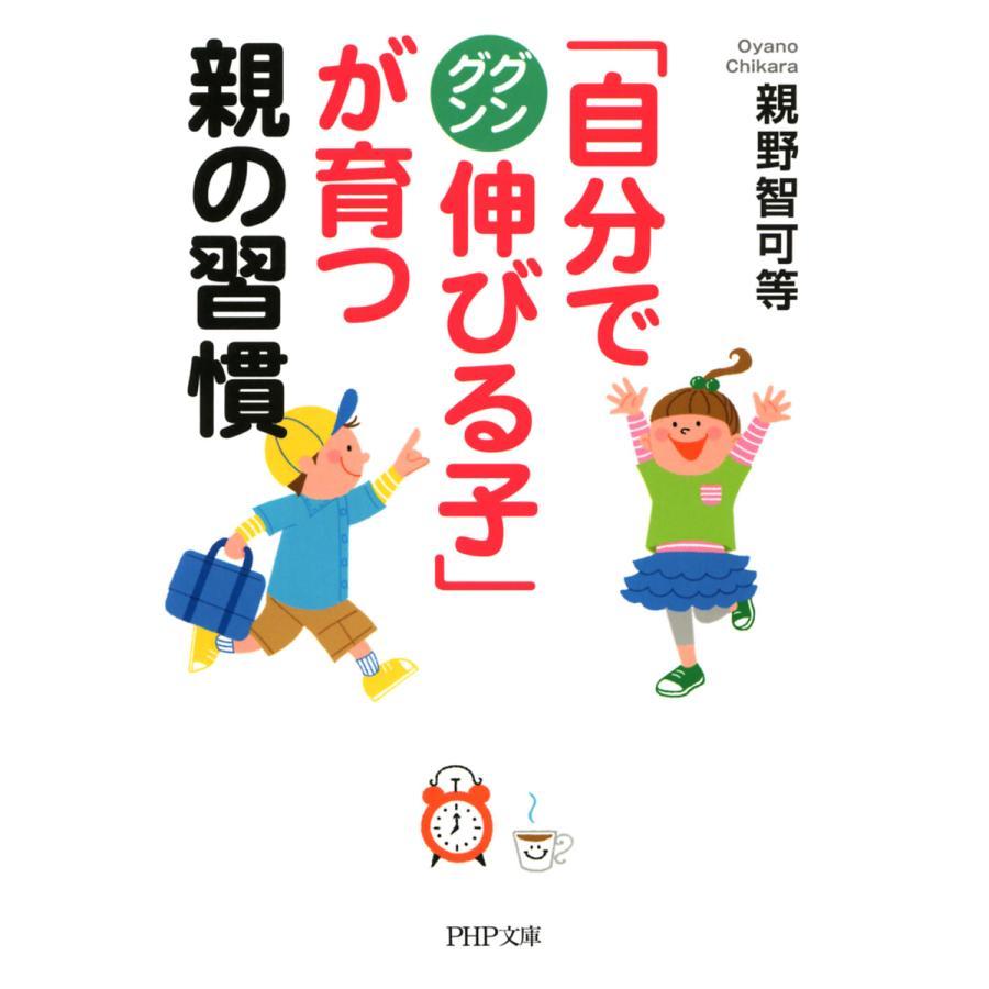 【初回50%OFFクーポン】「自分でグングン伸びる子」が育つ親の習慣 電子書籍版 / 著:親野智可等|ebookjapan