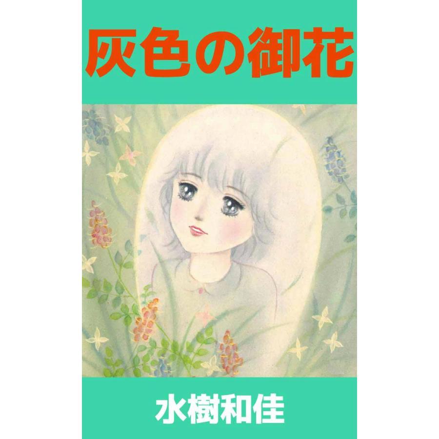 灰色の御花 電子書籍版 / 水樹和佳子 ebookjapan