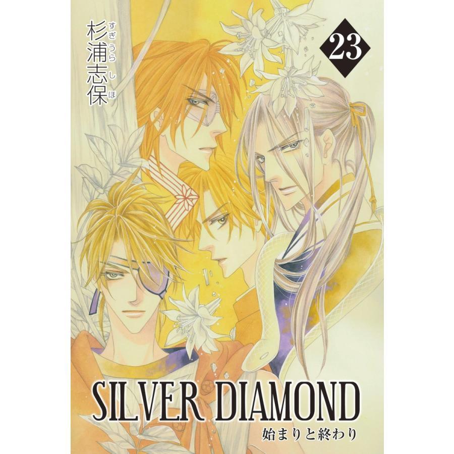 初回50%OFFクーポン SILVER 商い DIAMOND 電子書籍版 23 開催中 杉浦志保