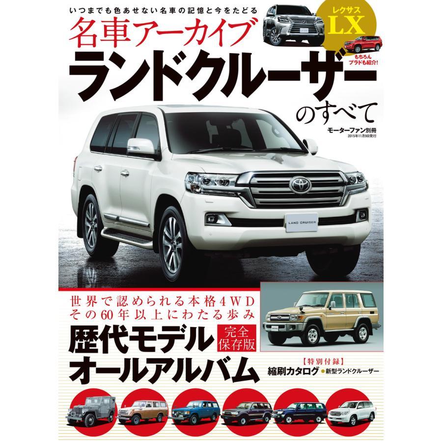 名車アーカイブ ランドクルーザー&プラドのすべて 電子書籍版 / 名車アーカイブ編集部|ebookjapan