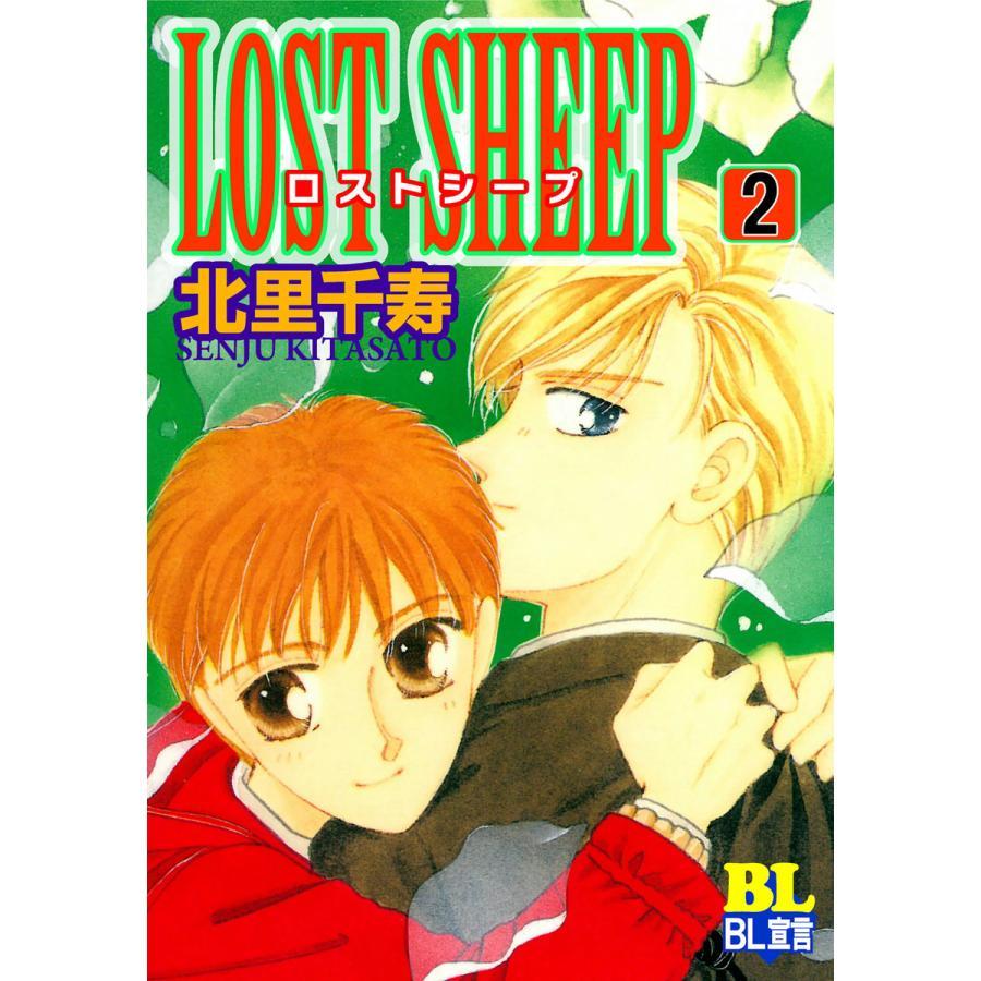LOST SHEEP (2) 電子書籍版 / 北里千寿|ebookjapan