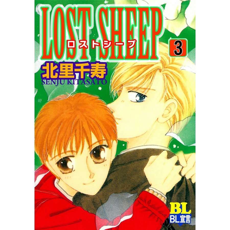 LOST SHEEP (3) 電子書籍版 / 北里千寿 ebookjapan