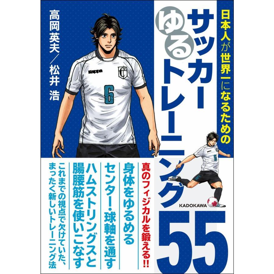 初回50%OFFクーポン 日本人が世界一になるためのサッカーゆるトレーニング55 電子書籍版 著者:高岡英夫 記念日 卓抜 著者:松井浩