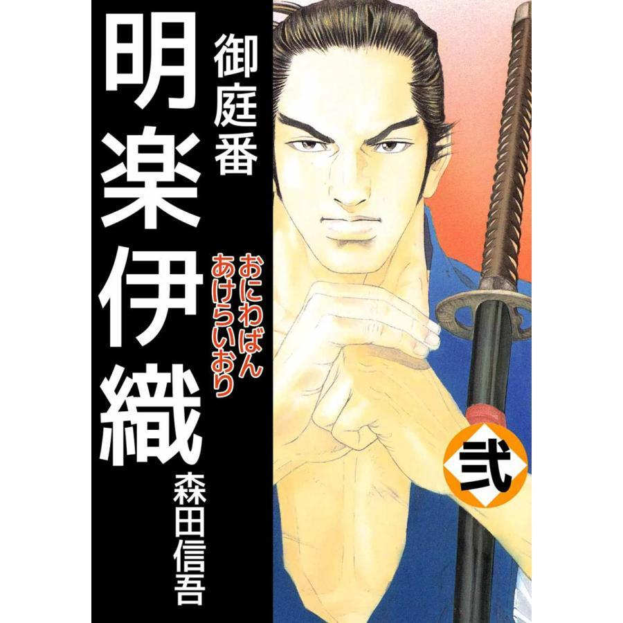 御庭番 明楽伊織 (2) 電子書籍版 / 森田信吾|ebookjapan