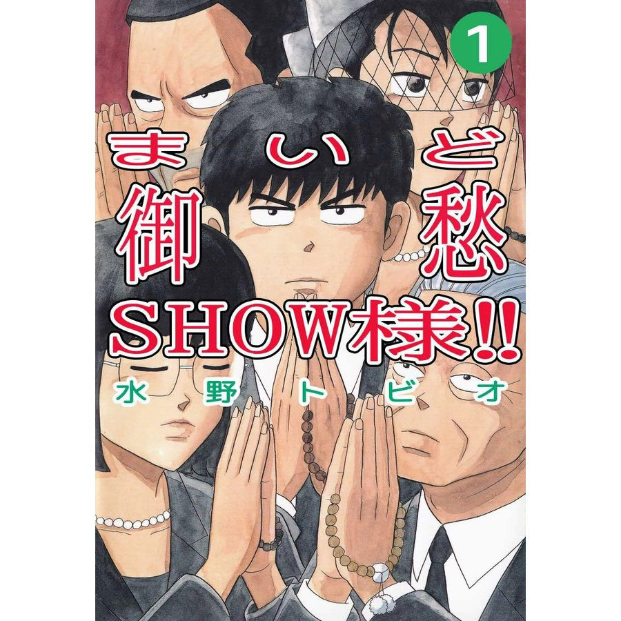 まいど御愁SHOW様!! (1) 電子書籍版 / 水野トビオ ebookjapan
