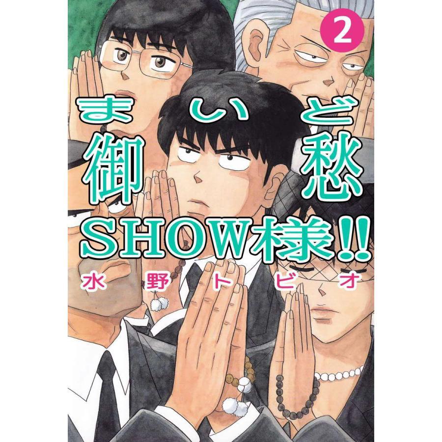 まいど御愁SHOW様!! (2) 電子書籍版 / 水野トビオ ebookjapan