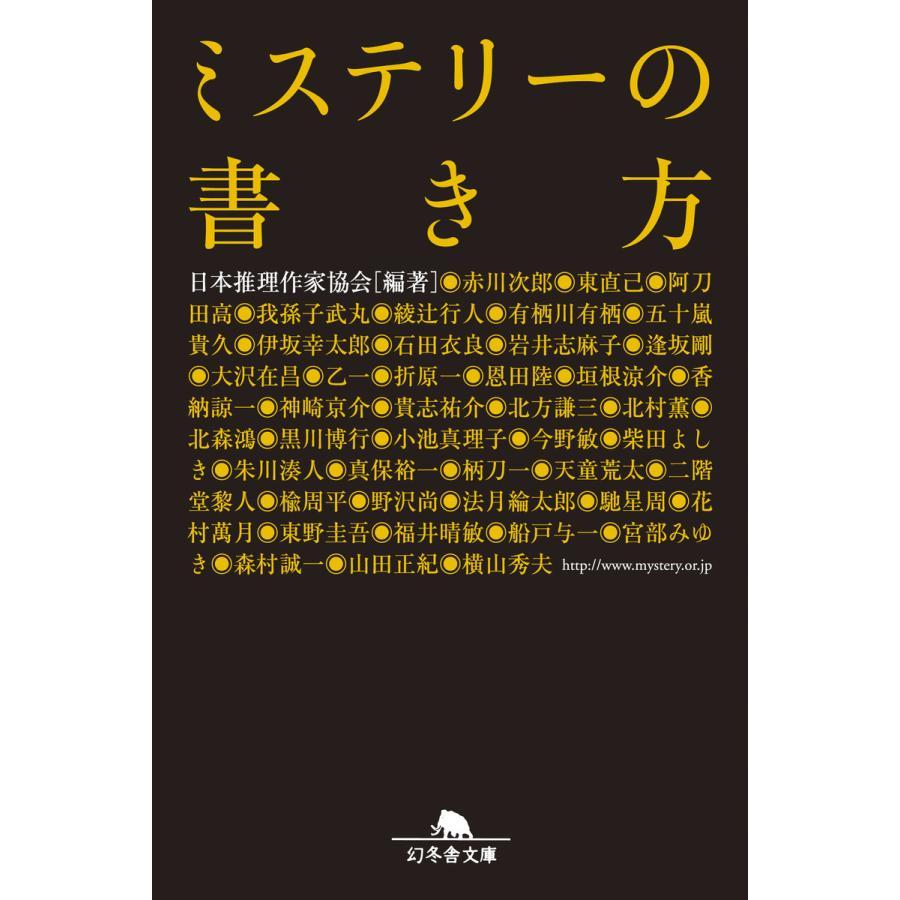 ミステリーの書き方 電子書籍版 / 編著:日本推理作家協会 ebookjapan