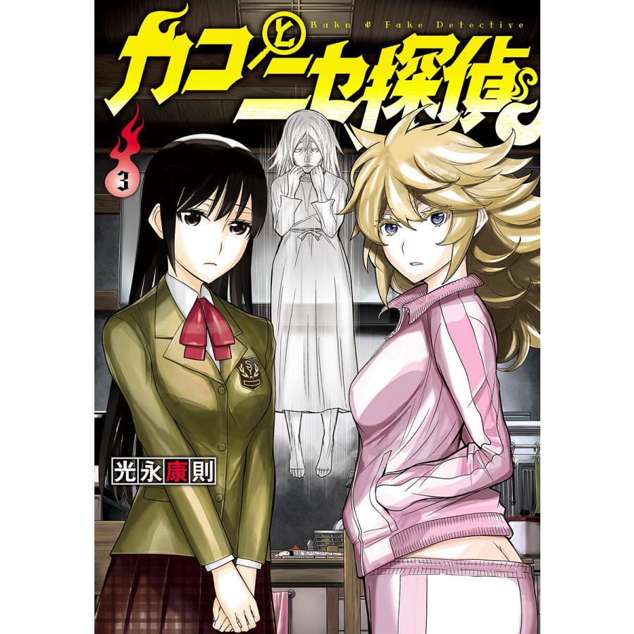 カコとニセ探偵 (3) 電子書籍版 / 光永康則|ebookjapan