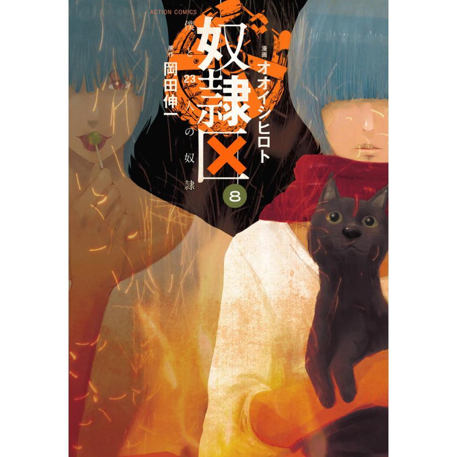 奴隷区 僕と23人の奴隷 (8) 電子書籍版 / 漫画:オオイシヒロト 原作:岡田伸一|ebookjapan