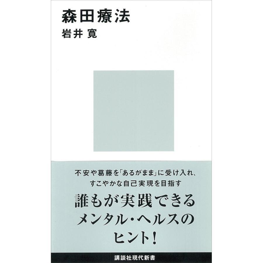 森田療法 電子書籍版 / 岩井寛|ebookjapan